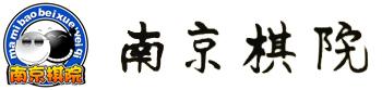 南京围棋培训